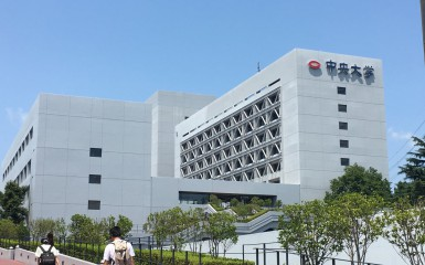中央大学(ちゅうおうだいがく)