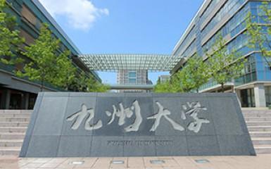九州大学(Kyushu University)