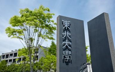 东北大学(Tohoku University)